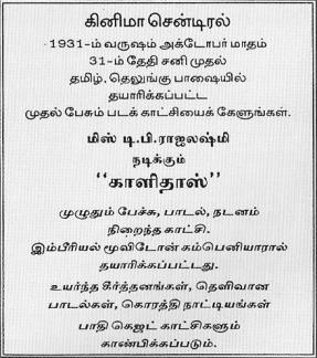 kalidas_1931_poster